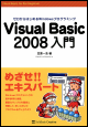 Visual Basic 2008入門